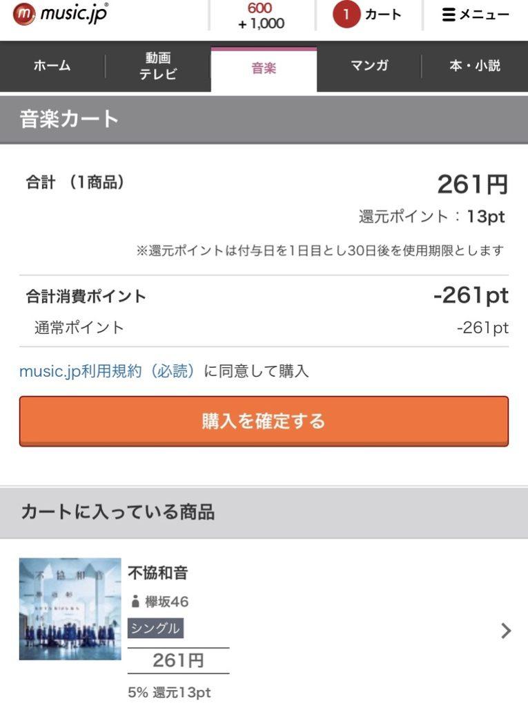 欅坂46不協和音