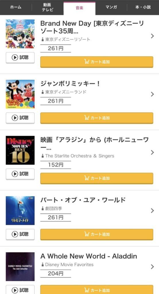 music.jpのディズニーの曲