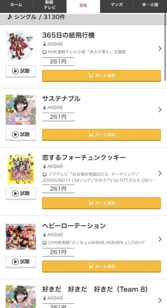 AKB48楽曲