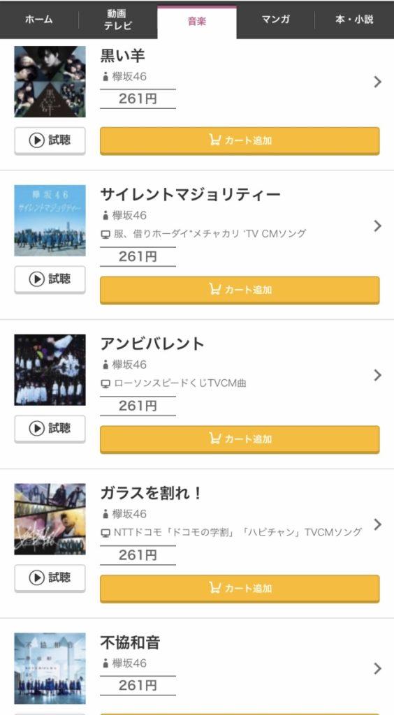 欅坂46楽曲