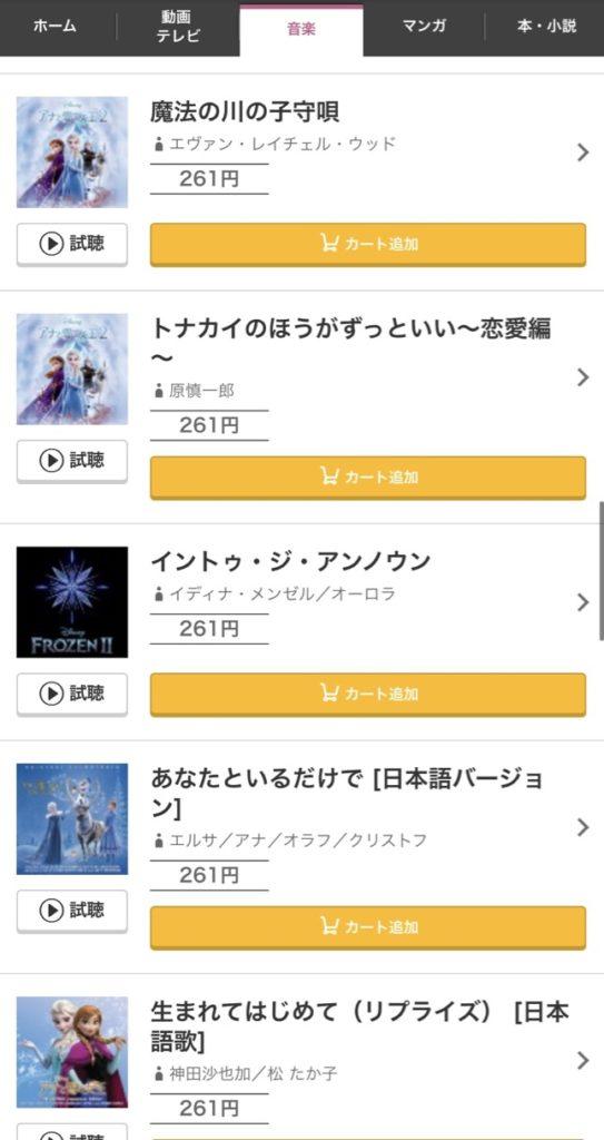 music.jpのアナと雪の女王の曲