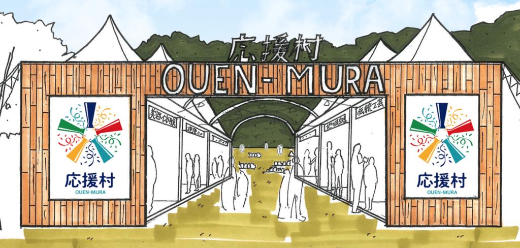 OUEN-MURA