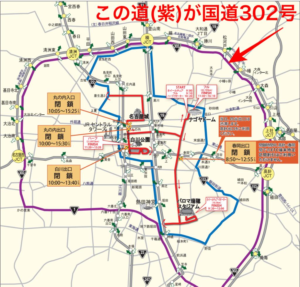 名古屋ウィメンズマラソン迂回マップ