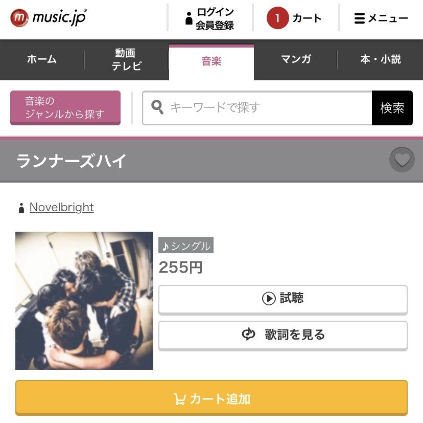 music.jp ランナーズハイ 配信画面