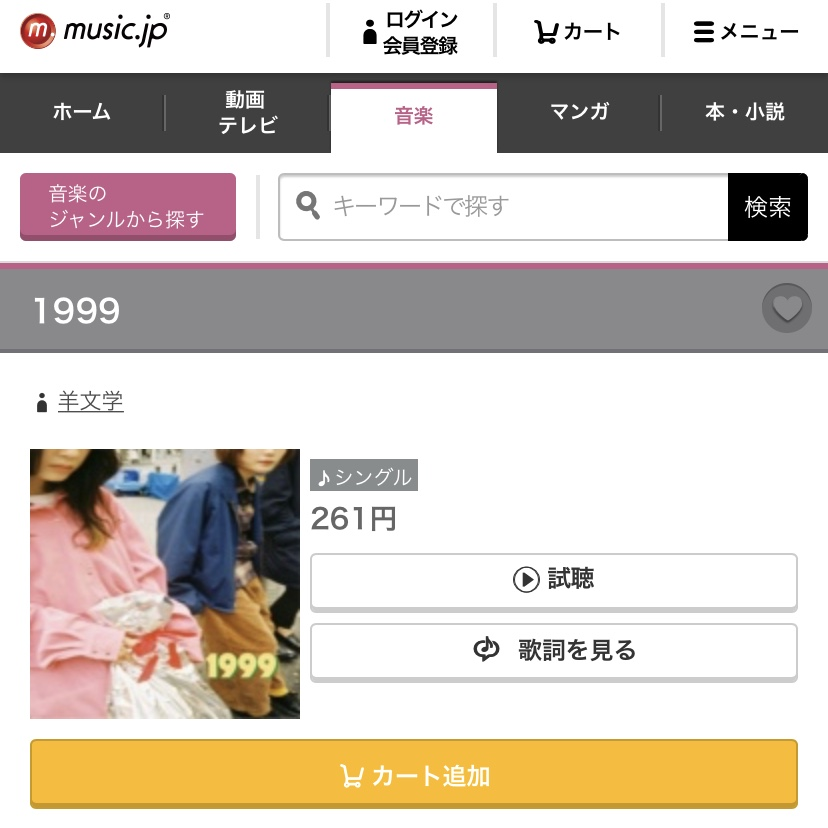 music.jpの1999配信画面