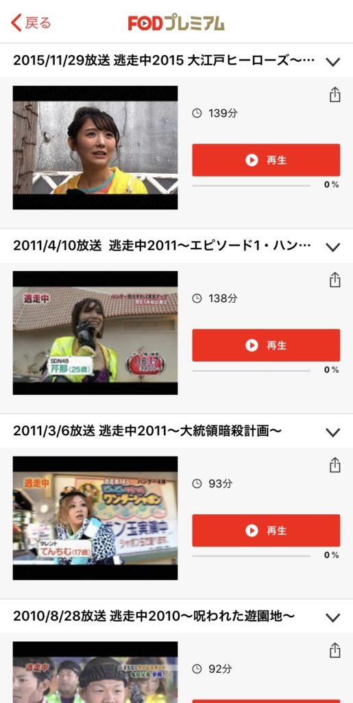 FOD動画配信画面