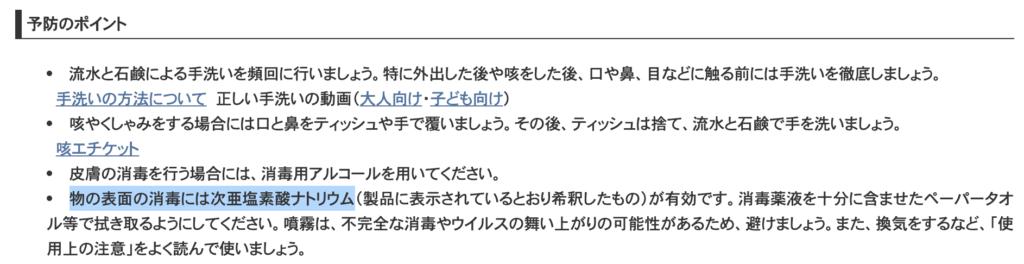 東京都感染症予防センター
