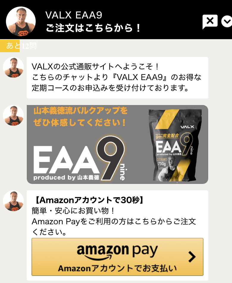EAA9販売サイト