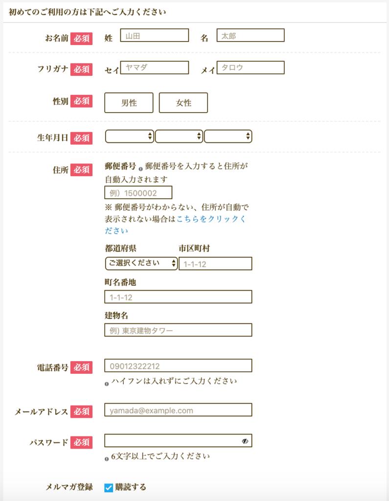 サプリ・オサエル公式販売サイト・フォーム入力