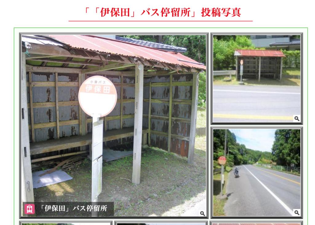 伊保田のバス停