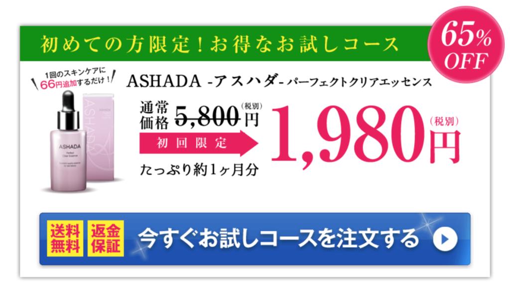 ASHADAの販売サイト