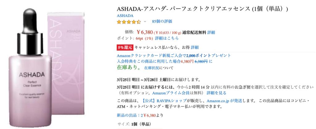ASHADAのAmazon価格