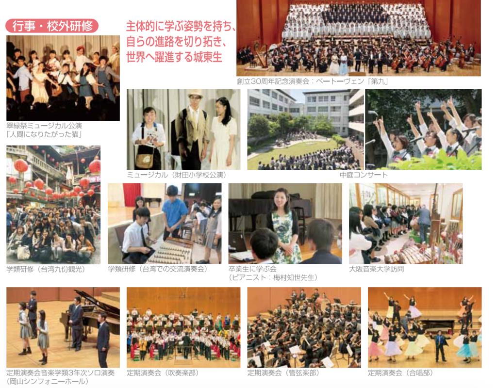 岡山県立城東高校の音楽科