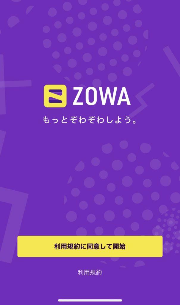 ZOWA登録手順