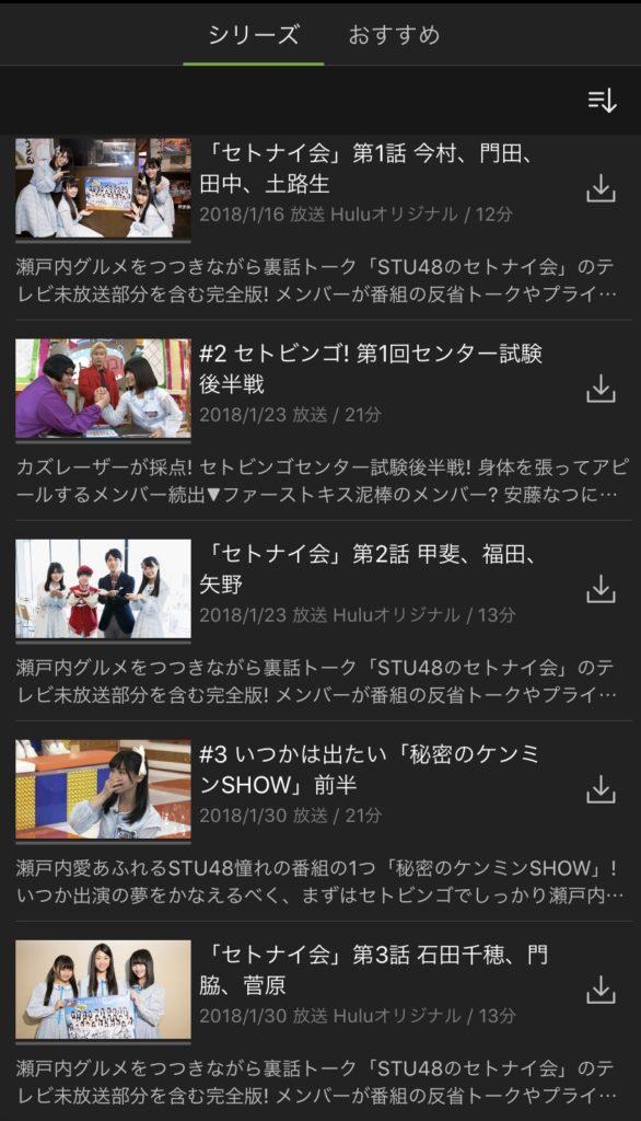 Huluでの配信画面