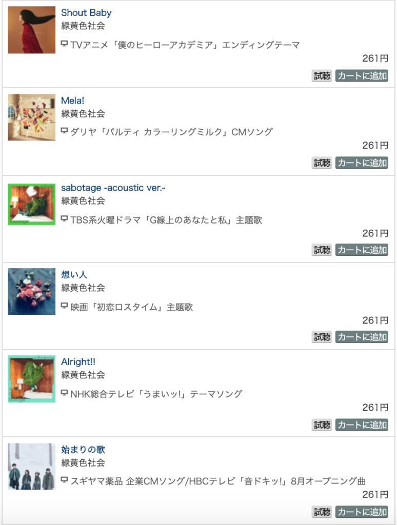 緑黄色社会サボタージュMP3のmusic.jpでの配信画面