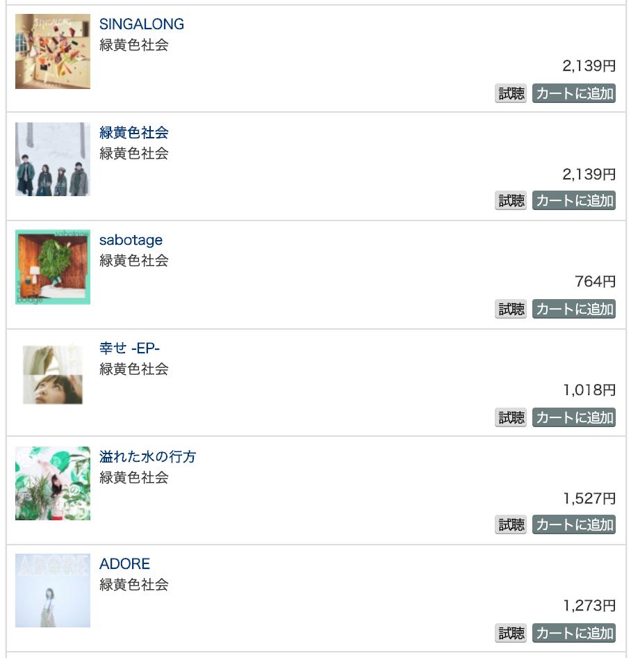 緑黄色社会の楽曲MP3のmusic.jpでの配信画面