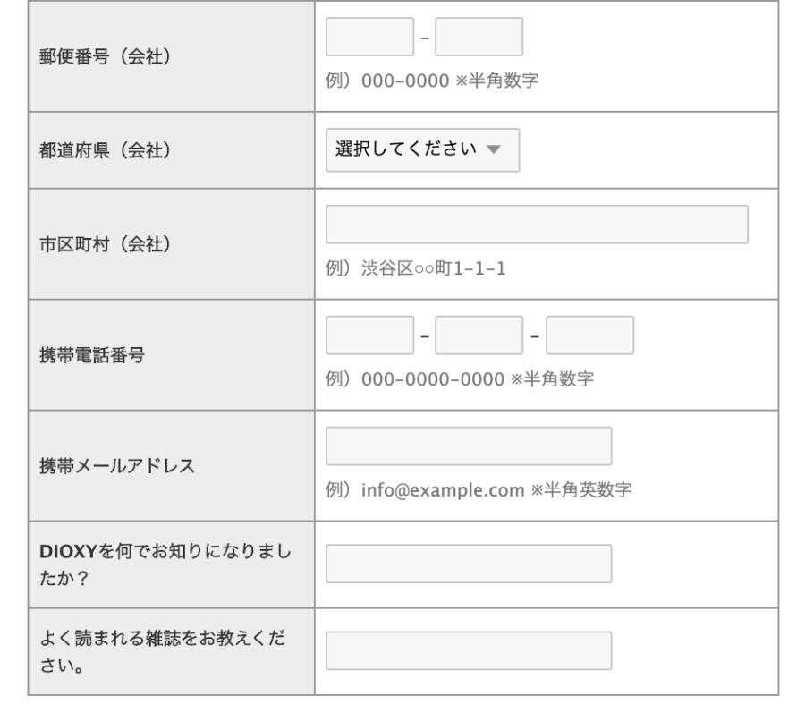 DIOXY(ディオクシー)高濃度炭酸ジェルパック申込み画面