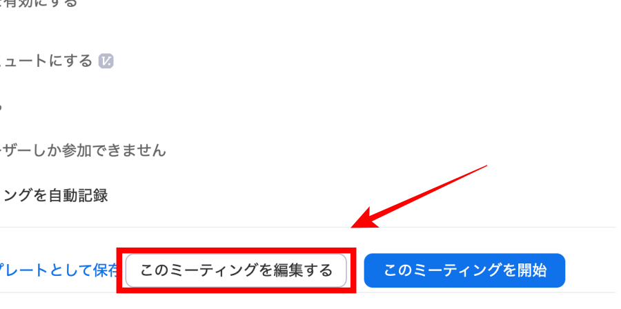 Zoomのパスワード設定方法