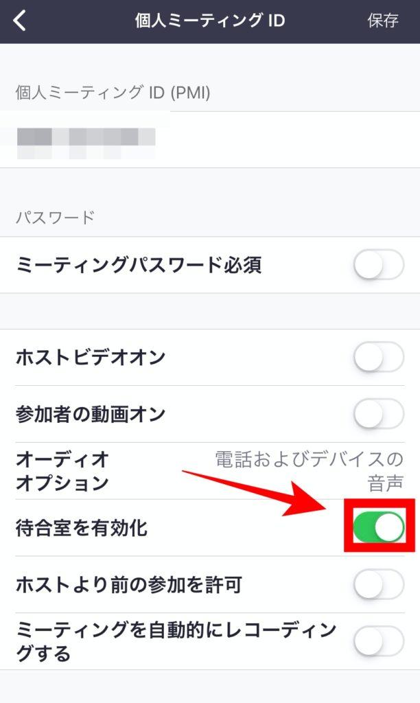 Zoomの待機室の設定方法