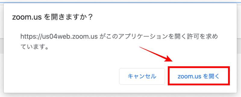 Zoomの背景の設定方法