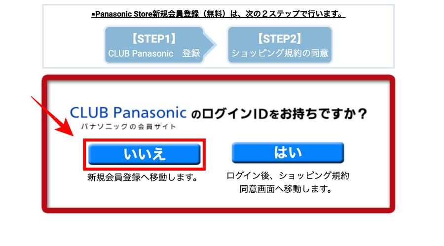 パナソニックマスク購入方法・会員登録