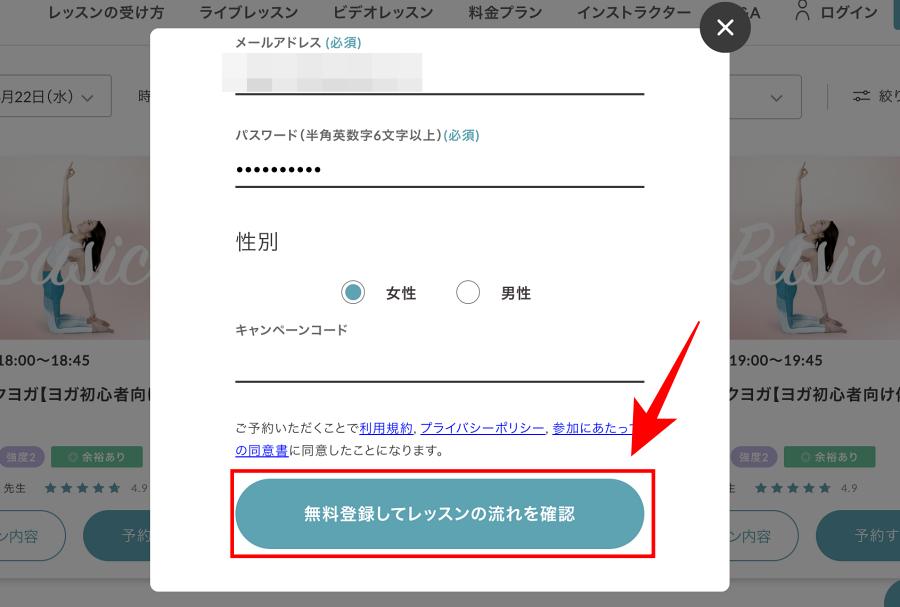 SOELU(ソエル)の登録方法