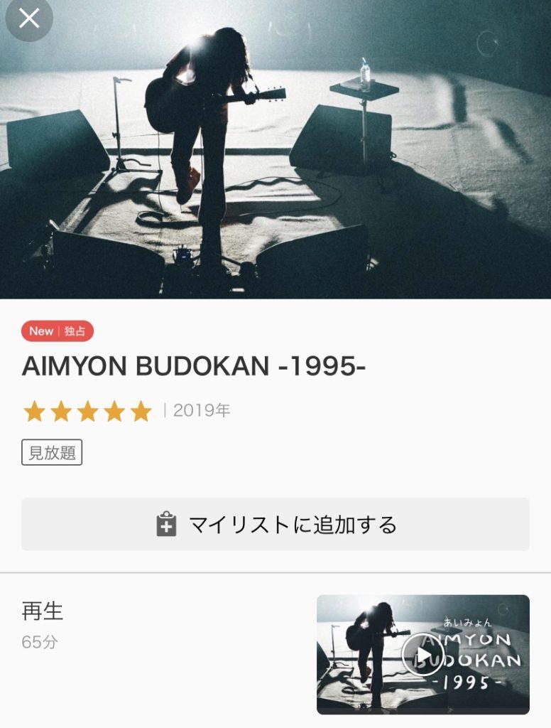 U-NEXTのあいみょんライブ2019配信画面