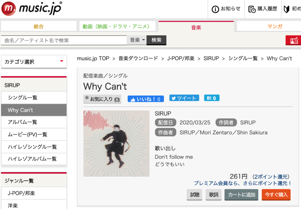 SIRUPの「why can't」のMP3配信画面