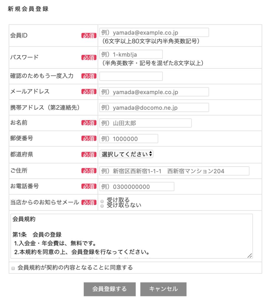 ぱくぱくリセット定期コースの申し込み方法