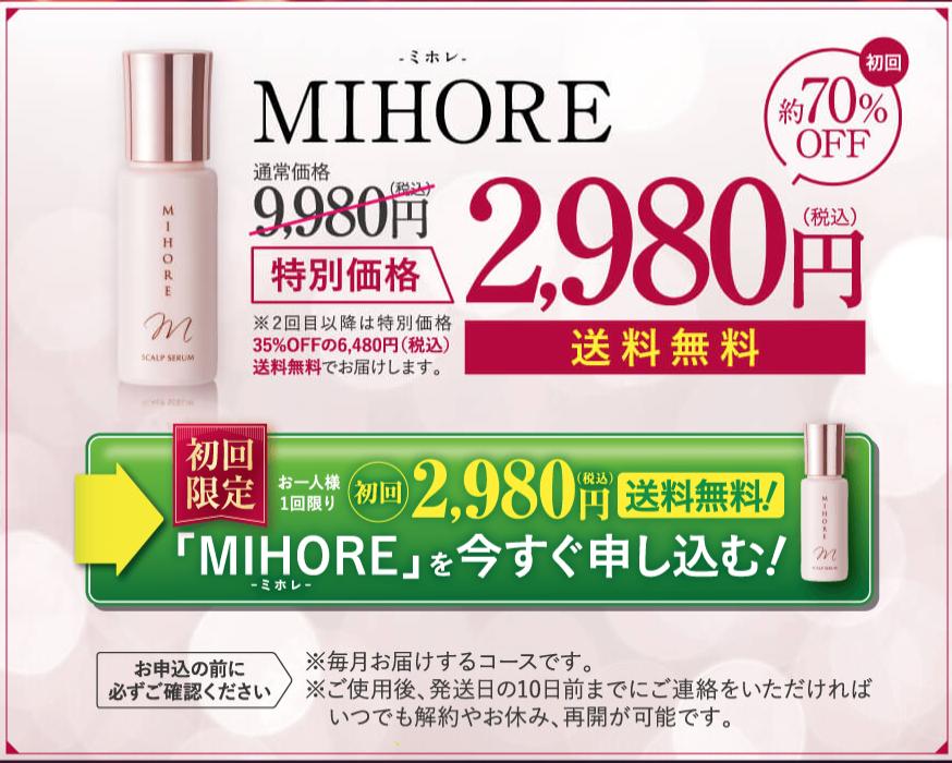 薬用発毛促進剤のMIHORE(ミホレ)の申し込み方法