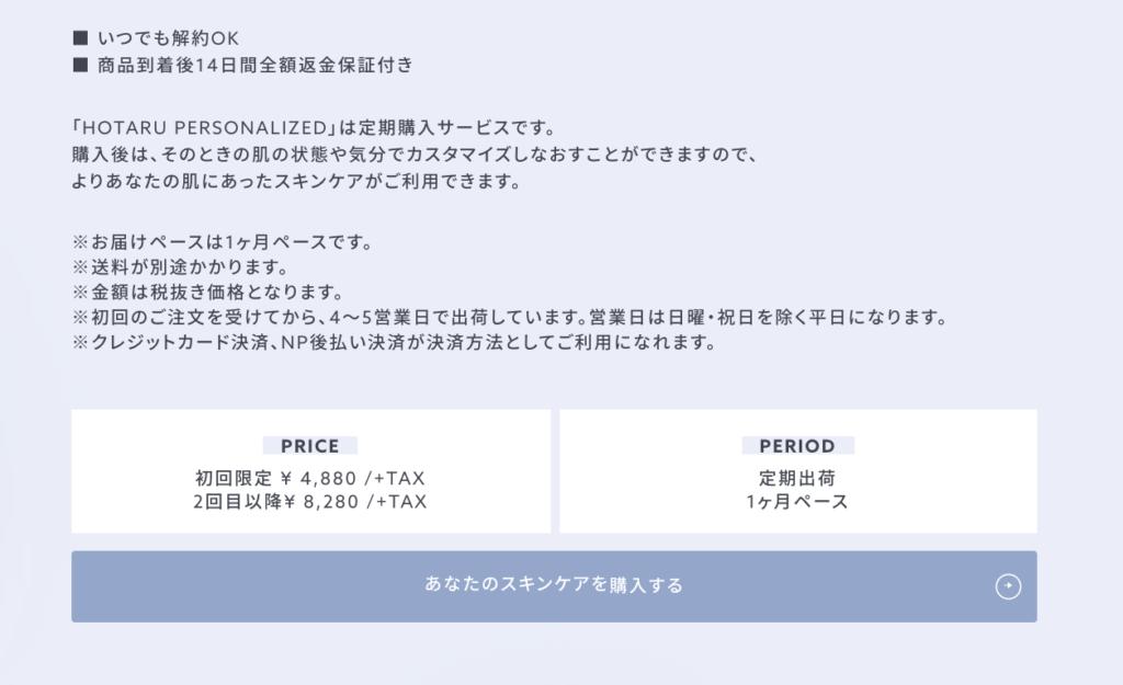 HOTARU(ホタル)の購入手続き