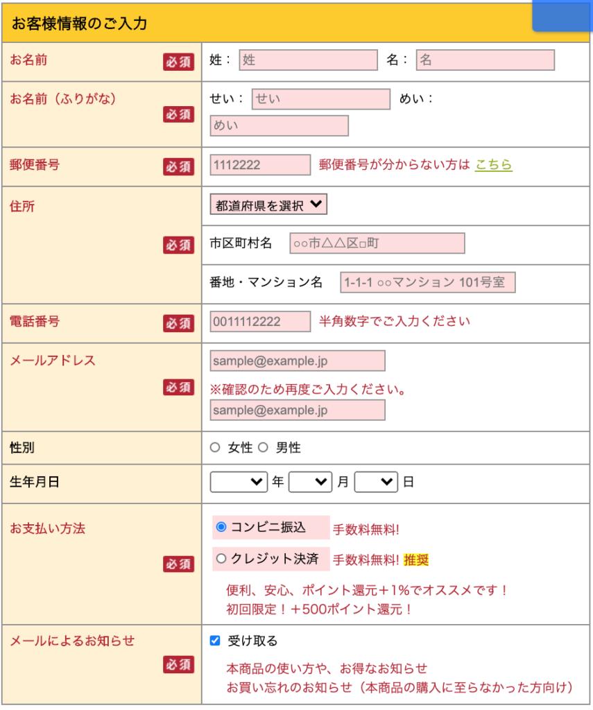 フワモア申込みフォームの手順解説