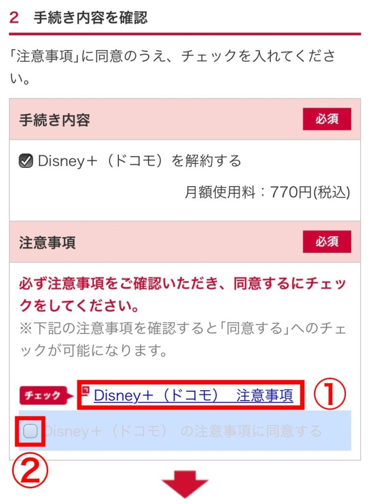 Disney plus解約手順