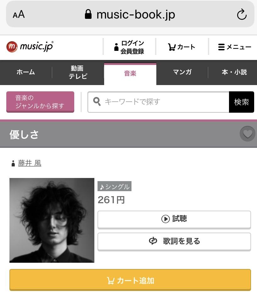 Music.jp優しさ配信画面
